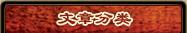 [白话佛经筏集-佛经现代汉语译文]   - 清泉,石上流! - forevernow21的博客