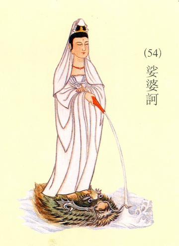 大悲咒经文_大悲咒句解 54、娑婆诃 - 大悲咒句解 - 显密文库 佛教文集